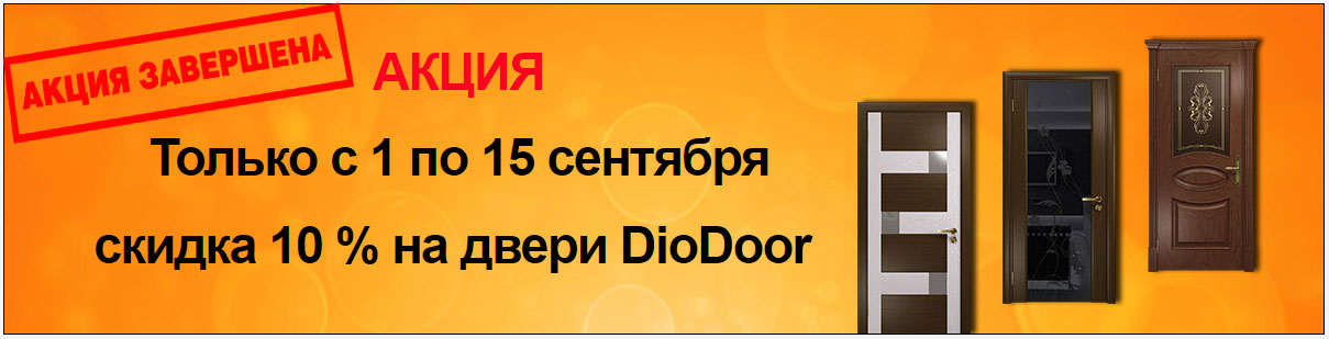slidka-diodoor-september30