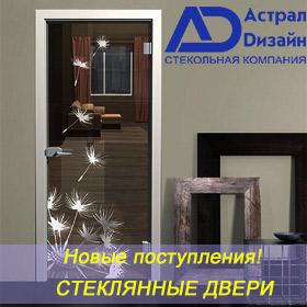 Новые поступления! Стеклянные двери межкомнатные