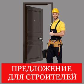 Предложение для строителей