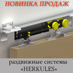 Раздвижные системы HERCULES