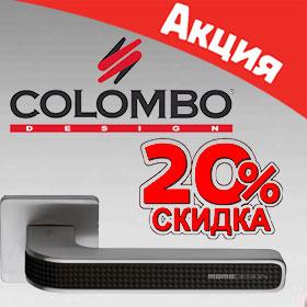 Акция Colombo