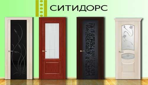 Межкомнатные двери Ситидорс